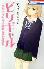 ビリギャル ~学年ビリからの慶応大学合格記~(花とゆめC)(少女コミック)