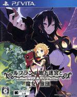 ルフランの地下迷宮と魔女ノ旅団(ゲーム)