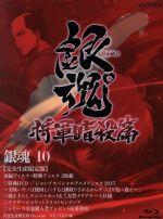 銀魂゜10(完全生産限定版)(Blu-ray Disc)(三方背クリアケース、特典ディスク1枚、アナザージャケットイラストピンナップ付)(BLU-RAY DISC)(DVD)