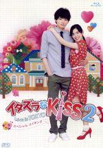 イタズラなKiss2~Love in TOKYO スペシャル・メイキング Blu-ray(Blu-ray Disc)(BLU-RAY DISC)(DVD)