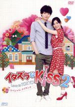 イタズラなKiss2~Love in TOKYO スペシャル・メイキング DVD(通常)(DVD)