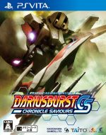 DARIUSBURST CHRONICLE SAVIOURS(ゲーム)