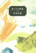 悲しみの秘義 若松英輔エッセイ集(単行本)