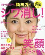 間々田佳子の顔ヨガでシワ消し!笑顔LESSON(主婦の友生活シリーズ)(DVD付)(単行本)