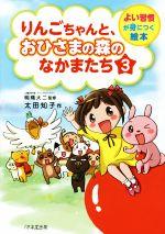 りんごちゃんと、おひさまの森のなかまたち(よい習慣が身につく絵本)(3)(児童書)