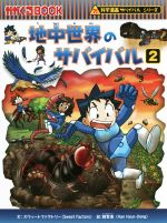 地中世界のサバイバル 科学漫画サバイバルシリーズ(かがくるBOOK科学漫画サバイバルシリーズ52)(2)(児童書)