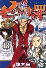 七つの大罪(18)(マガジンKC)(少年コミック)