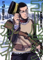 ゴールデンカムイ(5)(ヤングジャンプC)(大人コミック)