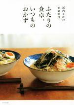 ふたりの食卓、いつものおかず 浜内千波の家庭料理(単行本)