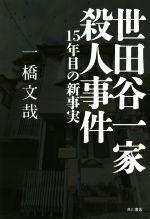 世田谷一家殺人事件 15年目の新事実(単行本)