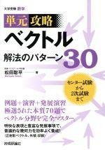 単元攻略 ベクトル解法のパターン30 大学受験数学(単行本)