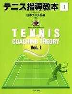 テニス指導教本(Ⅰ)(単行本)