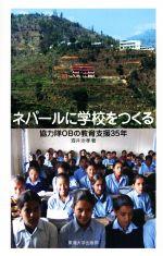 ネパールに学校をつくる 協力隊OBの教育支援35年(単行本)