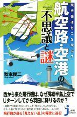航空路・空港の不思議と謎 飛行機はどこを飛ぶ?(じっぴコンパクト新書)(新書)