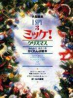 ミッケ!クリスマス 大型絵本 I SPY 3(児童書)