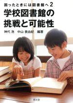 困ったときには図書館へ 学校図書館の挑戦と可能性(2)(単行本)