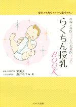 産婦人科医ママと小児科医ママのらくちん授乳BOOK 母乳でも粉ミルクでも混合でも!(単行本)