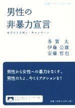男性の非暴力宣言 ホワイトリボン・キャンペーン(岩波ブックレット940)(単行本)