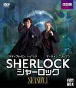 SHERLOCK/シャーロック DVD プチ・ボックス シーズン1(通常)(DVD)