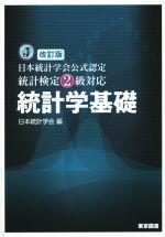 統計学基礎 日本統計学会公式認定統計検定2級対応 改訂版(単行本)