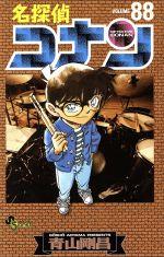 名探偵コナン(88)(サンデーC)(少年コミック)
