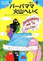 バーバママ火山へいく(バーバパパのコミックえほん1)(児童書)