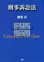 刑事訴訟法(単行本)