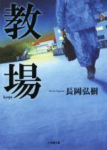 教場(小学館文庫)(1)(文庫)