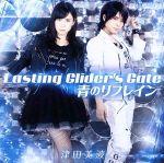 津田のラジオ「っだー!!」テーマソングCD 第二弾 Lasting Glider's Gate/青のリフレイン(豪華版)(BD1枚付)(通常)(CDS)