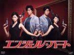 エンジェル・ハート DVD-BOX(通常)(DVD)