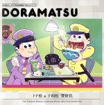 おそ松さん 6つ子のお仕事体験ドラ松CDシリーズ トド松&十四松「警察官」(通常)(CDA)