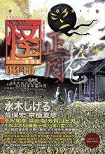 怪 KWAI 特集:正月老(カドカワムック613)(0046)(単行本)