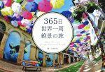 365日世界一周絶景の旅(単行本)