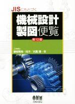 JISにもとづく機械設計製図便覧 第12版(単行本)