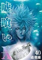 嘘喰い(40)(ヤングジャンプC)(大人コミック)
