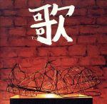 歌(初回限定盤)(紙ジャケット仕様)(DVD付)(DVD1枚付)(通常)(CDA)