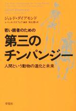 若い読者のための第三のチンパンジー 人間という動物の進化と未来(単行本)
