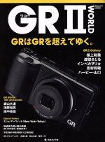 リコーGR2 WORLD(日本カメラMOOK)(単行本)