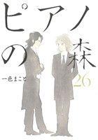 ピアノの森(モーニングKC)(26)(モーニングKC)(大人コミック)