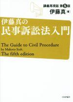 伊藤真の民事訴訟法入門 第5版 講義再現版(単行本)
