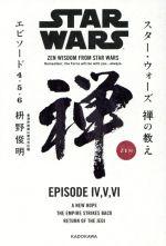 スター・ウォーズ 禅の教え エピソード4・5・6(単行本)