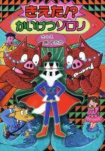きえた!?かいけつゾロリ(ポプラ社の新・小さな童話 かいけつゾロリシリーズ58)(児童書)