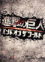 進撃の巨人 ATTACK ON TITAN エンド オブ ザ ワールド Blu-ray 豪華版(Blu-ray Disc)(BLU-RAY DISC)(DVD)