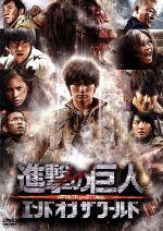 進撃の巨人 ATTACK ON TITAN エンド オブ ザ ワールド DVD 通常版(通常)(DVD)