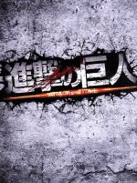 進撃の巨人 ATTACK ON TITAN Blu-ray 豪華版(Blu-ray Disc)(BLU-RAY DISC)(DVD)