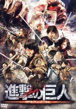 進撃の巨人 ATTACK ON TITAN DVD 通常版(通常)(DVD)