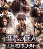進撃の巨人 ATTACK ON TITAN エンド オブ ザ ワールド Blu-ray 通常版(Blu-ray Disc)(BLU-RAY DISC)(DVD)
