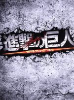 進撃の巨人 ATTACK ON TITAN DVD 豪華版(通常)(DVD)