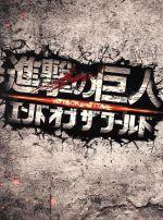 進撃の巨人 ATTACK ON TITAN エンド オブ ザ ワールド DVD 豪華版(通常)(DVD)