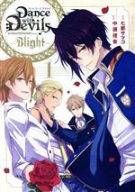Dance with Devils Blight(1)(GファンタジーC)(大人コミック)